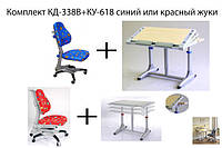 Комплект мебели для школьника парта KD338B+стул КУ-618 BL, RL Comf Pro Goodwin по СУПЕР ЦЕНЕ