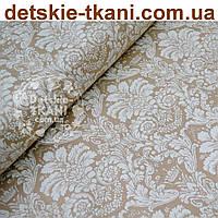 """Ткань хлопковая """"Дамаск белый на коричневом"""" № 641"""
