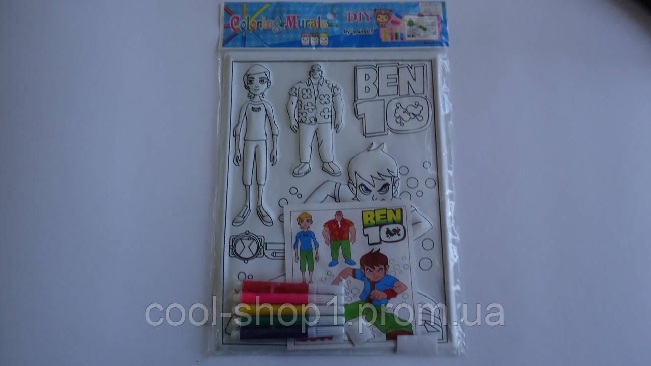 пластиковая раскраска картина Ben 10 с подсказкой а4 5 фломастеров скотч двухст набор для творчества раскрас купить по лучшей цене в закарпатской
