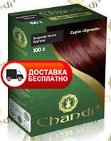 Краска для волос Бургунд Chandi (Чанди), 100 гр, на основе хны, серия Органик, бесплатная доставка