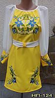 Вышитое жёлтое платье для девочка.