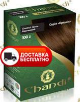 Краска для волос Каштан Chandi (Чанди), 100 гр, на основе хны, серия Органик, бесплатная доставка