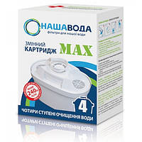 Картридж НАША ВОДА №4 для фильтра-кувшина Лагуна MAX «Мягкая вода» (CMVKMAX) шт.