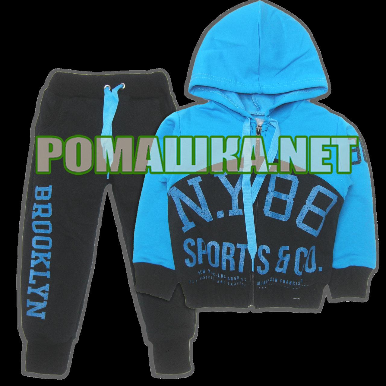 Детский спортивный костюм р. 98-104 для мальчика плотный трикотаж ткань ФУТЕР ДВУХНИТКА 3516 Голубой 104