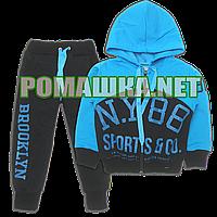 Детский спортивный костюм р. 98-104 для мальчика плотный трикотаж ткань ФУТЕР ДВУХНИТКА 3516 Голубой 104, фото 1