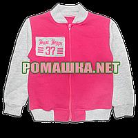 Детская спортивная кофта Бомбер р. 116-122  для девочки с плотным начесом  ФУТЕР ТРЕХНИТКА 3506 Розовый  116