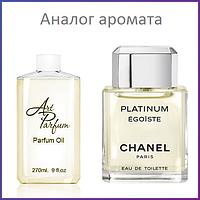 03. Концентрат 270 мл Egoiste Platinum от Chanel