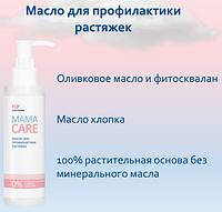 Интенсивное масло для профилактики растяжек Mama Care, 200 мл