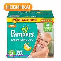 Подгузники Pampers Active Baby Junior 5 (11-18 кг) Giant Box Plus 78 шт.