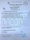 Стаканы мерные 150 мл ТУ Украины 14307481.016-96 с Госповеркой для алкогольных напитков, фото 3