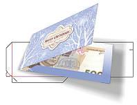 Конверт-открытка 160X90
