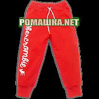 Детские спортивные штаны для девочки р. 122-128 плотные ткань ФУТЕР ДВУХНИТКА 3507 Алый 128