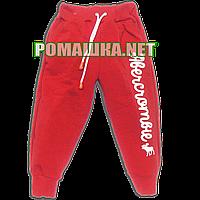 Детские спортивные штаны для девочки р. 92-98 плотные ткань ФУТЕР ДВУХНИТКА 3507 Красный 98