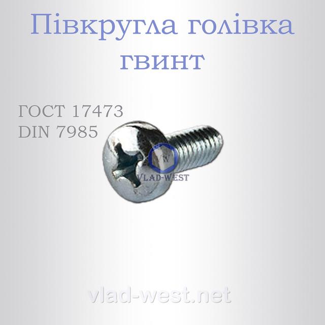 Гвинт з півкруглою голівкою DIN 7985 (ГОСТ 17473)