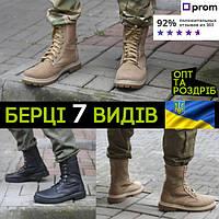 БЕРЦЫ 7 видов ВЕСНА / ЛЕТО ОПТОМ И В РОЗНИЦУ 345