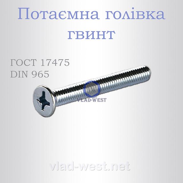 Гвинт з потайною (потаємною) голівкою DIN 965 (ГОСТ 17475)