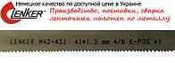 Полотно по металлу K-POS 431 20-80 мм Lenker