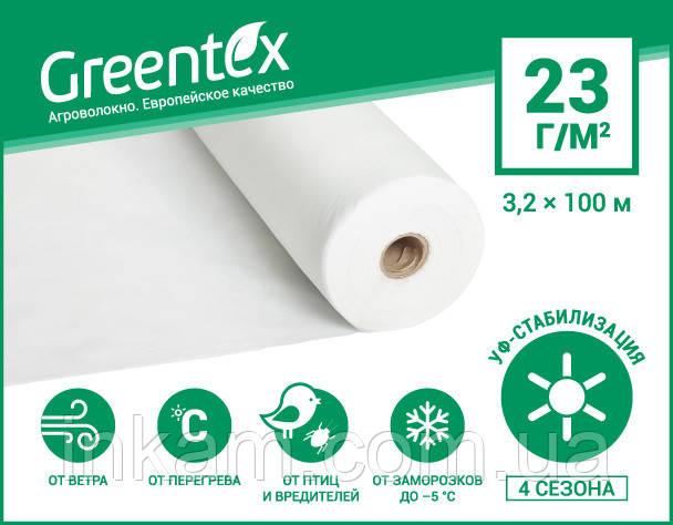 Агроволокно Greentex біле для зелені 23 г/м2 3,2 м х 100 м
