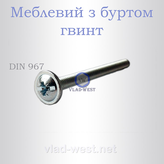Гвинт з пресшайбою (буртом, буртиком, фланцем) меблевий DIN 967