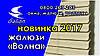 """Горизонтальные жалюзи """"Волна"""" 25 мм Стандарт"""