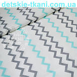 Польская хлопковая ткань с тонким серо-голубым (бирюзовым) зигзагом (№ 643а), фото 3