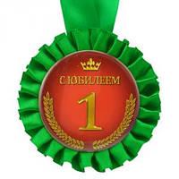 Медаль С Юбилеем! 1 год