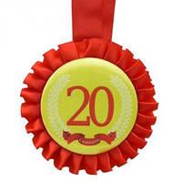 Медаль С Юбилеем! 20 лет