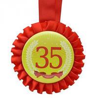 Медаль С Юбилеем! 35 лет