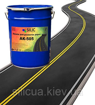 Краска для дорожной разметки АК-505, фото 2