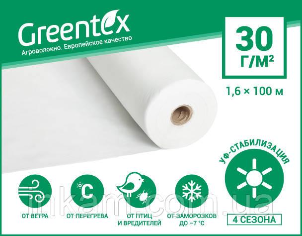 Агроволокно Greentex белое 30 г/м2 1,6 м х 100 м