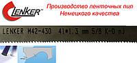 Ленточные и лобзиковые полотна по металлу 13 -41 мм Lenker , фото 1
