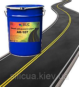 Краска для разметки дорог АК - 107