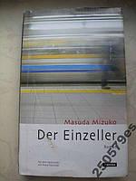 Masuda Mizuko Der Einzeller (роман- немецкий язык)