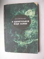 """В.Лебединский """"В удивительном мире камня"""""""