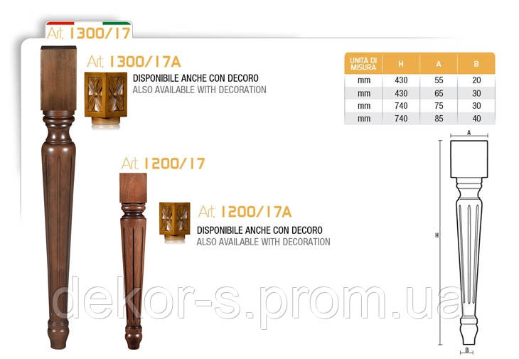 Ножка меблева фігурна букова DV Art. 1300/17