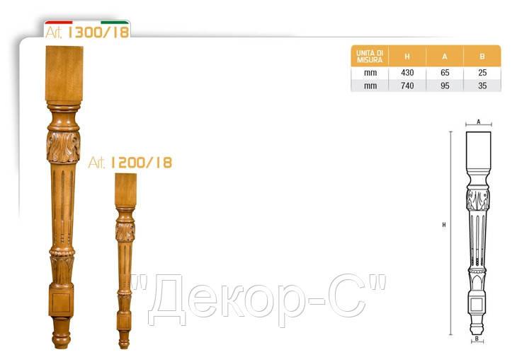 Ножка меблева фігурна букова DV Art. 1200/18