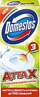 Domestos Attax Стикер для очищения унитаза Лимонная свежесть 3 х 10 гр