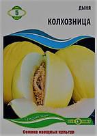 Семена Дыни сорт Колхозница 5 гр ТМ Агролиния