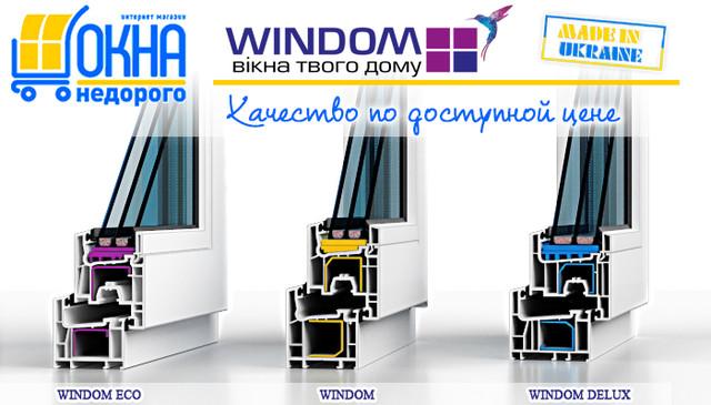 Пластиковые окна Windom