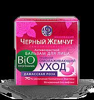 Черный Жемчуг BiO-Программа Крем для лица Омолаживающий уход 50 мл