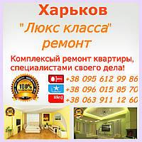 Ремонт квартир, Харьков