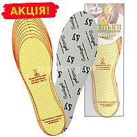 Стельки для обуви обрезные на босу ногу с ароматом цитруса, антибактериальные  р.35-45