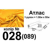 Ткань атлас, 100% полиэстер, 140 г/м, 93 г/м2, 150 см х 50 м, цвет 028-089, вес 7, 28 кг