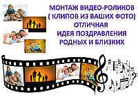 Создание видеороликов с Ваших фото и видеозаписей