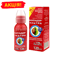 Матадор Ультра 120мл протравитель семян овощных культур