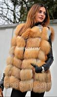 Шикарный жилет из меха лисы огневки Gold fox, длина 70 см