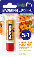 Вазелин для губ Сибирская облепиха восстановление и питание ТМ ФИТО косметик 4,5г