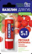 Вазелин для губ Лесная земляника Глубокое увлажнение ТМ ФИТОкосметик 4,5г