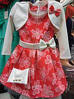 Платье с болеро Фатин красное