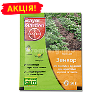 Зенкор 20г пакет, гербицид для борьбы с сорняками